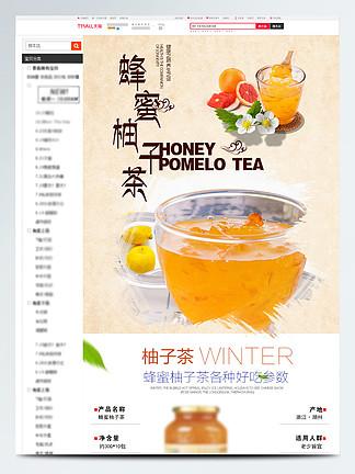 图片免费下载 蜂蜜柚子茶素材 蜂蜜柚子茶模板 千图网图片