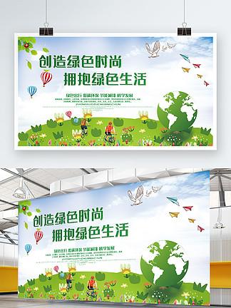 创造绿色时尚拥抱绿色生活环保展板