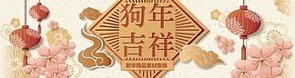 复古剪纸时尚喜庆新年春节商业海报设计