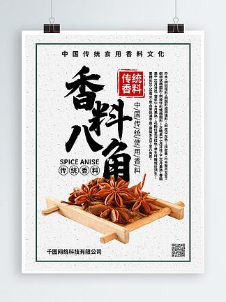 八角辣椒香料海报