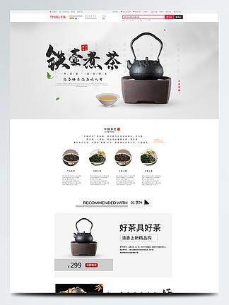 <i>淘</i><i>宝</i><i>茶</i><i>具</i><i>茶</i>盘店铺装修模板