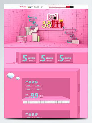 38女王节立体粉色简约美妆天猫首页C4D