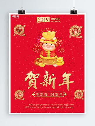 新年贺新年2018开工祝福喜庆海报