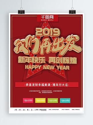 2018年春节新年祝福红色背景墙