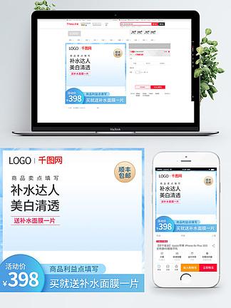 <i>淘</i><i>寶</i><i>主</i><i>圖</i>直通車鉆展推廣<i>圖</i>PSD模板