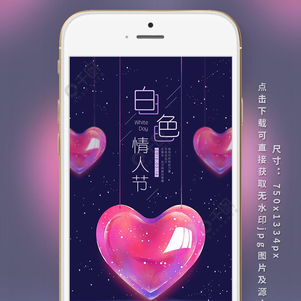 白色情人节原创插画爱心心形简约手机用图