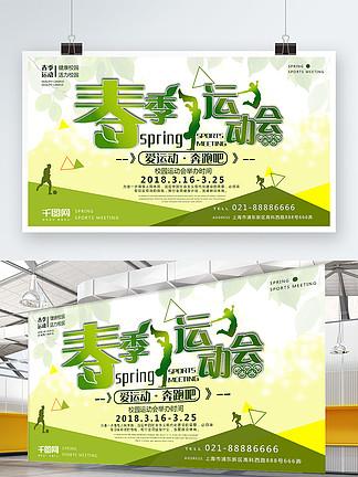 绿色清新春季运动会活动背景展板