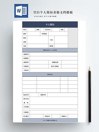 空白<i>个</i><i>人</i><i>简</i><i>历</i>表格文档模板