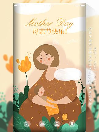 母亲节原创手绘手机图