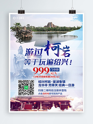 绍兴柯岩景区旅游海报