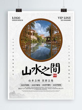 山水景观中国风海报