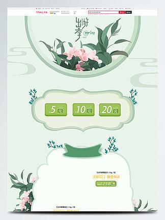 绿色清新春季春天春夏春游出游季淘宝天猫首页