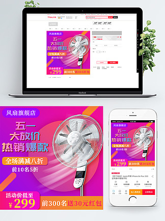 五一大放价电器电风扇圆形渐变促销活动主图