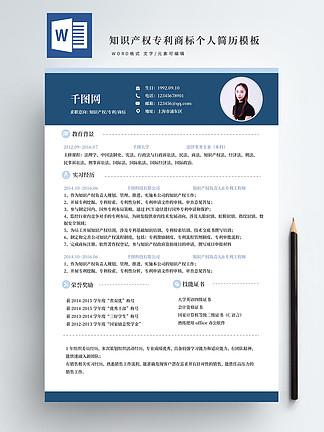 知识产权专利商标<i>个</i><i>人</i><i>简</i><i>历</i>模板