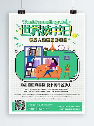 卡通扁平风世界读书日宣传海报