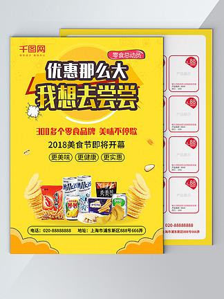 超市促销商品零售零食店517吃货节宣传单
