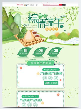 清新绿色端午节首页模板