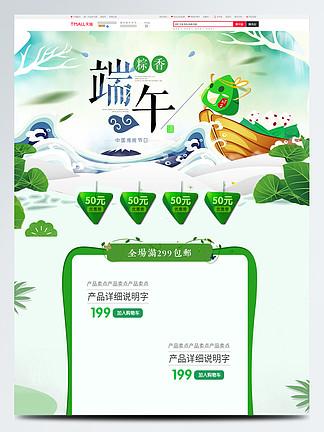 绿色清新五月初五端午节淘宝首页