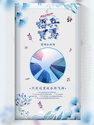 企业蓝色商务招聘海报手机海报微信psd