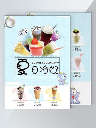 简约小清新奶茶店菜单设计