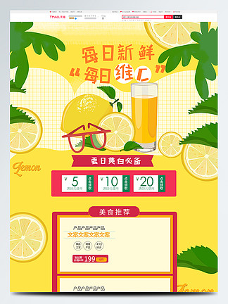 黄色小清新水果生鲜淘宝电商首页psd
