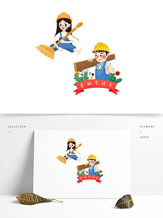 劳动节快乐手绘卡通插画