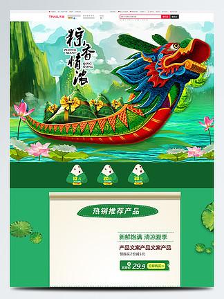 淘宝天猫京东浓香端午节佳节粽子节首页