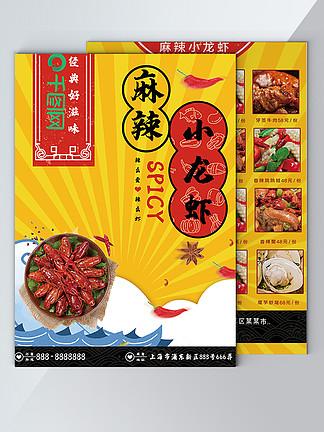 餐饮麻辣小龙虾菜单