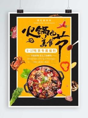 平面517美食节黄色吃货餐饮福利火锅海报