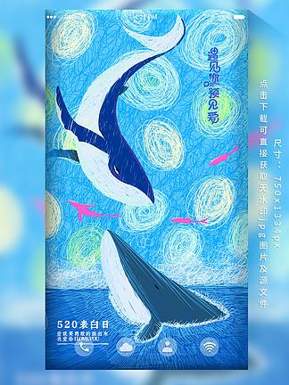 线圈风格手绘原创鲸鱼之恋手机用图