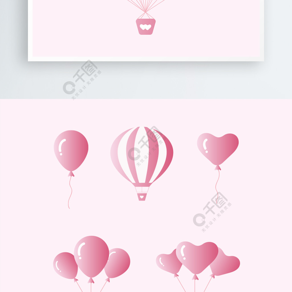 浪漫520气球矢量素材设计