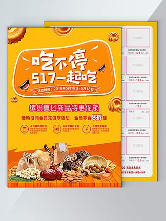 517一起吃休闲零食宣传DM单