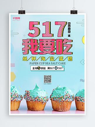 517我要吃创意图形促销海报