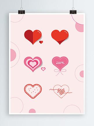 浪漫520爱心矢量素材设计