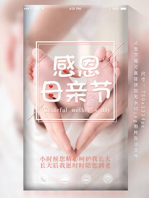 感恩母亲节小清新唯美母亲节朋友圈宣传海报