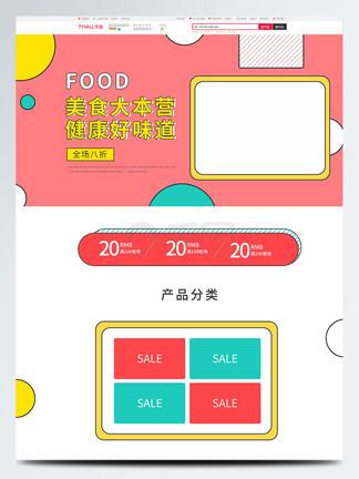淘宝<i>春</i><i>天</i>美食特产首页