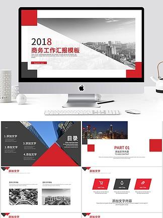 2019紅黑色簡約工作匯報PPT模板