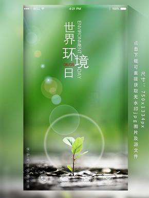世界环境日清新绿色环保手机热点图