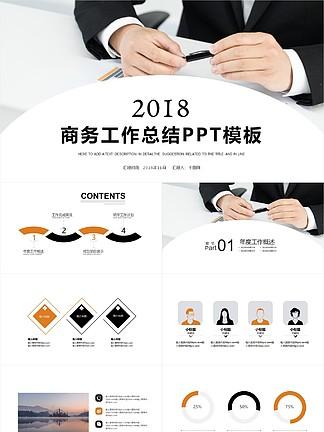 時尚商務風工作總結工作匯報PPT模板