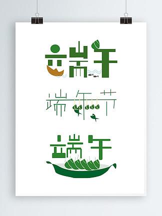 原创端午节字体设计