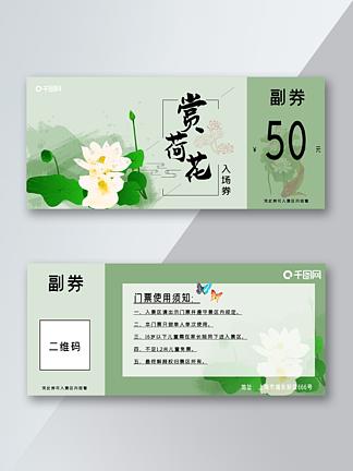 绿色清新中国风赏荷花景区入场券门票