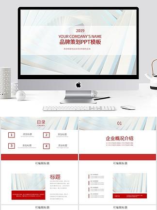 創意幾何品牌策劃PPT模板