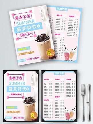粉蓝小清新盛夏特饮奶茶菜单