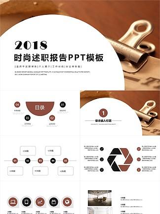 簡約時尚述職報告工作匯報PPT模板