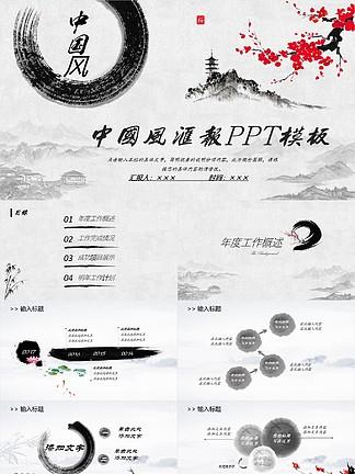 中国风项目组工作汇报PPT模板