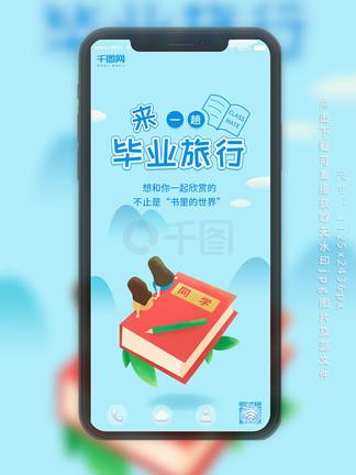 来一趟毕业旅行蓝色书本同学简约手机用图