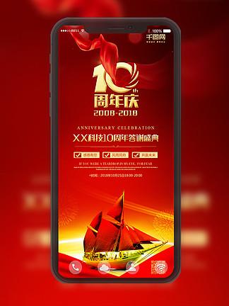 大红色十周年庆手机海报配图