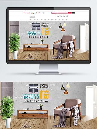 电商微空间家装节靠椅促销海报模板