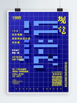创意设计蓝色毕业设计作品展海报