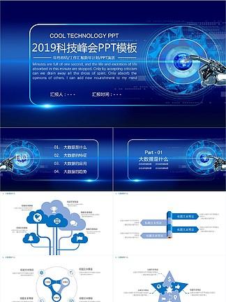 典藏創意幾何風科技峰會PPT模板